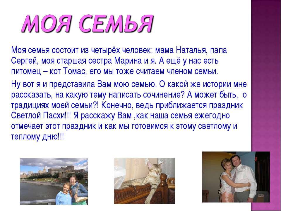 Моя семья состоит из четырёх человек: мама Наталья, папа Сергей, моя старшая ...