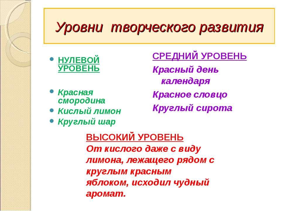 Уровни творческого развития СРЕДНИЙ УРОВЕНЬ Красный день календаря Красное сл...