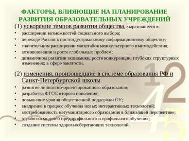 ФАКТОРЫ, ВЛИЯЮЩИЕ НА ПЛАНИРОВАНИЕ РАЗВИТИЯ ОБРАЗОВАТЕЛЬНЫХ УЧРЕЖДЕНИЙ (1) уск...