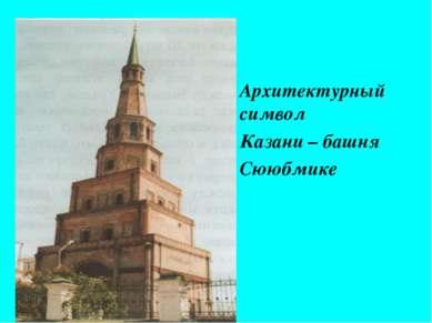Архитектурный символ Казани – башня Сююбмике