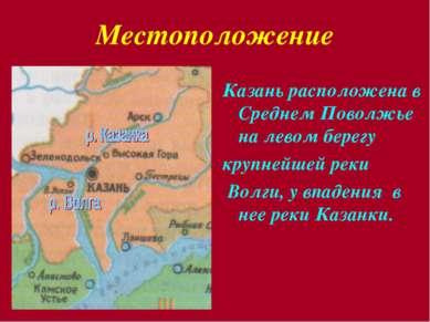 Местоположение Казань расположена в Среднем Поволжье на левом берегу крупнейш...