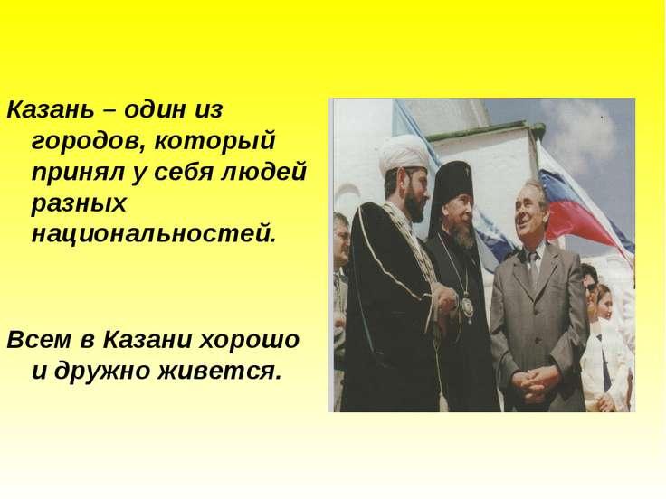 Казань – один из городов, который принял у себя людей разных национальностей....