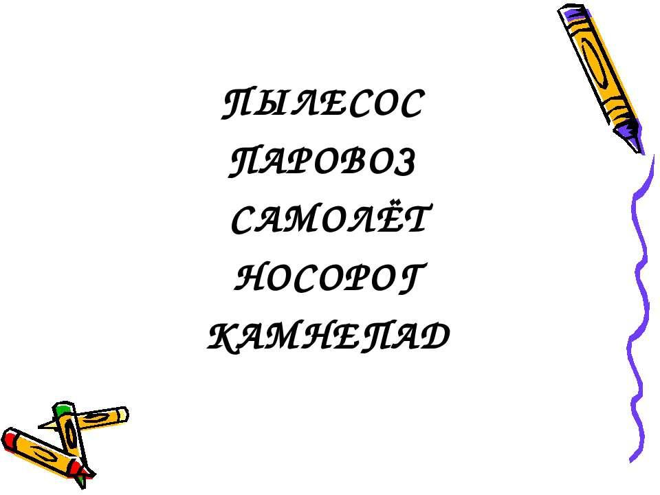ПЫЛЕСОС ПАРОВОЗ САМОЛЁТ НОСОРОГ КАМНЕПАД