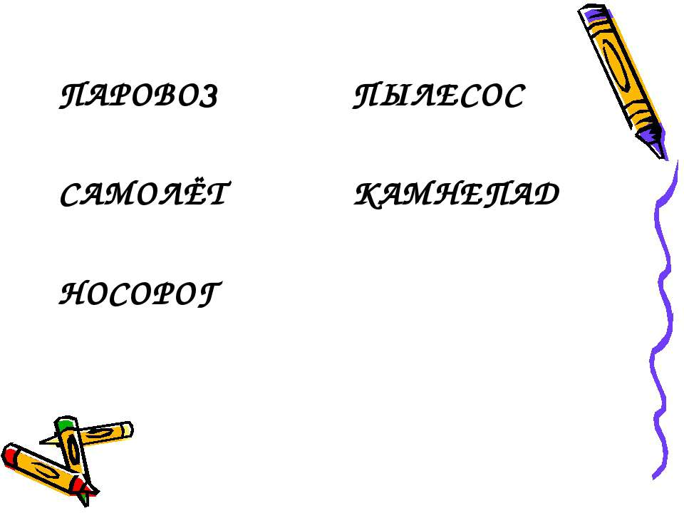 ПАРОВОЗ САМОЛЁТ НОСОРОГ ПЫЛЕСОС КАМНЕПАД