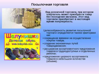 Посылочная торговля Вид розничной торговли, при котором покупатель может прио...