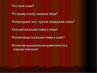 Что такое опера? По какому сюжету написана опера? Литературный текст, краткое...