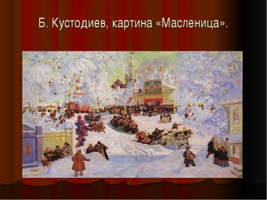Б. Кустодиев, картина «Масленица».