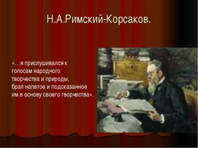 Н.А.Римский-Корсаков. «…я прислушивался к голосам народного творчества и прир...