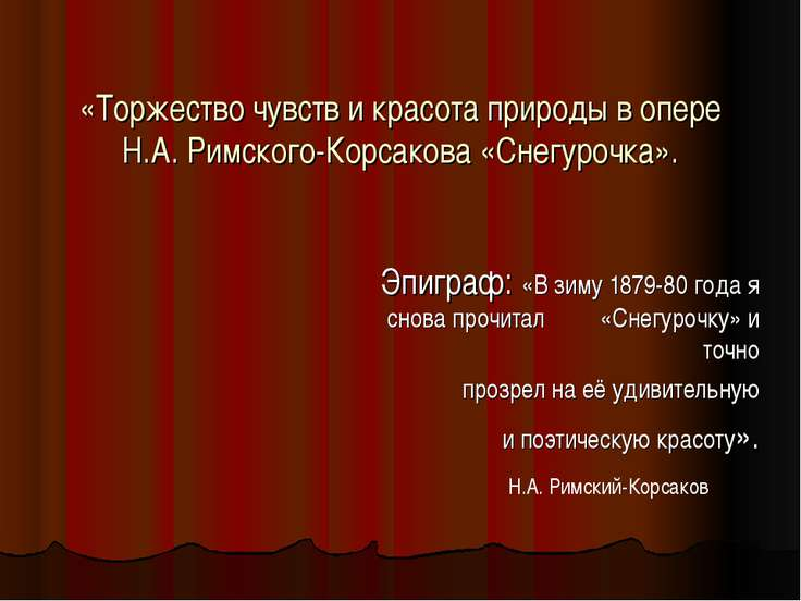 «Торжество чувств и красота природы в опере Н.А. Римского-Корсакова «Снегуроч...