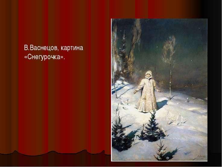 В.Васнецов, картина «Снегурочка».