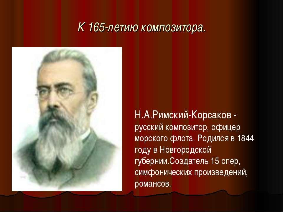 К 165-летию композитора. Н.А.Римский-Корсаков - русский композитор, офицер мо...