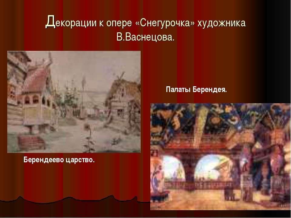 Декорации к опере «Снегурочка» художника В.Васнецова. Берендеево царство. Пал...