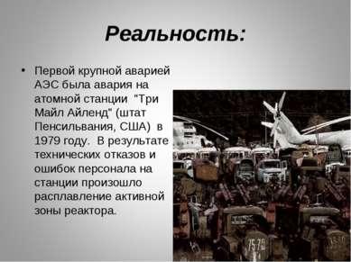 """Реальность: Первой крупной аварией АЭС была авария на атомной станции """"Три М..."""