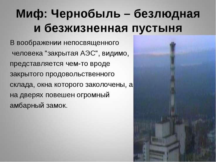 Миф: Чернобыль – безлюдная и безжизненная пустыня В воображении непосвященног...