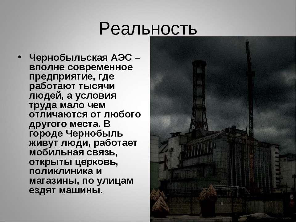 Реальность Чернобыльская АЭС – вполне современное предприятие, где работают т...