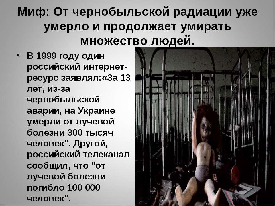 Миф: От чернобыльской радиации уже умерло и продолжает умирать множество люде...