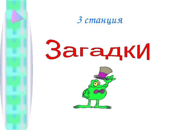 3 станция