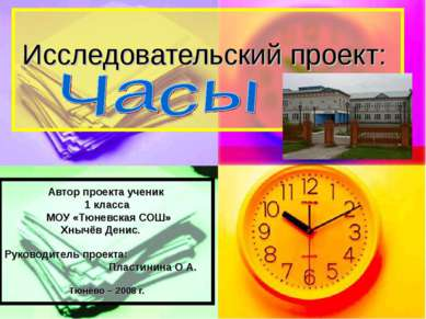 Исследовательский проект: Автор проекта ученик 1 класса МОУ «Тюневская СОШ» Х...