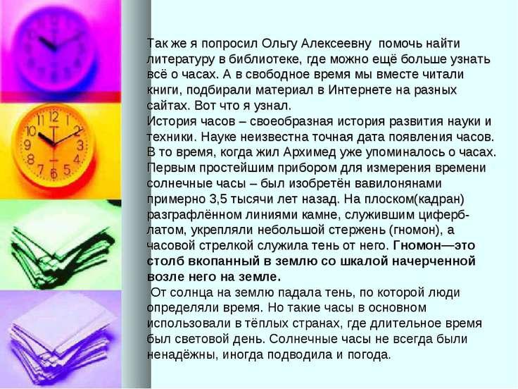 Так же я попросил Ольгу Алексеевну помочь найти литературу в библиотеке, где ...