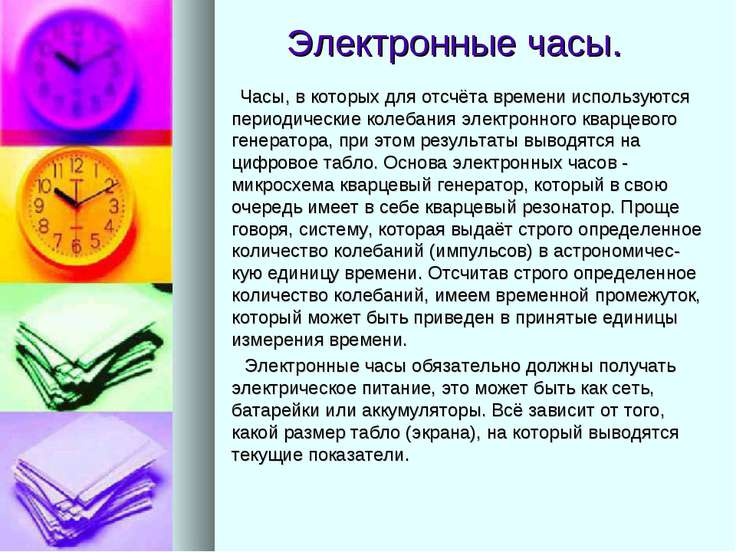 Электронные часы. Часы, в которых для отсчёта времени используются периодичес...