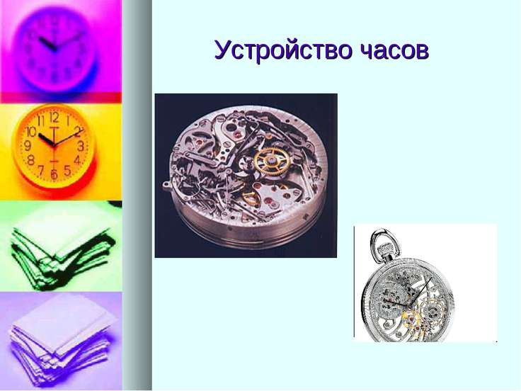 Устройство часов