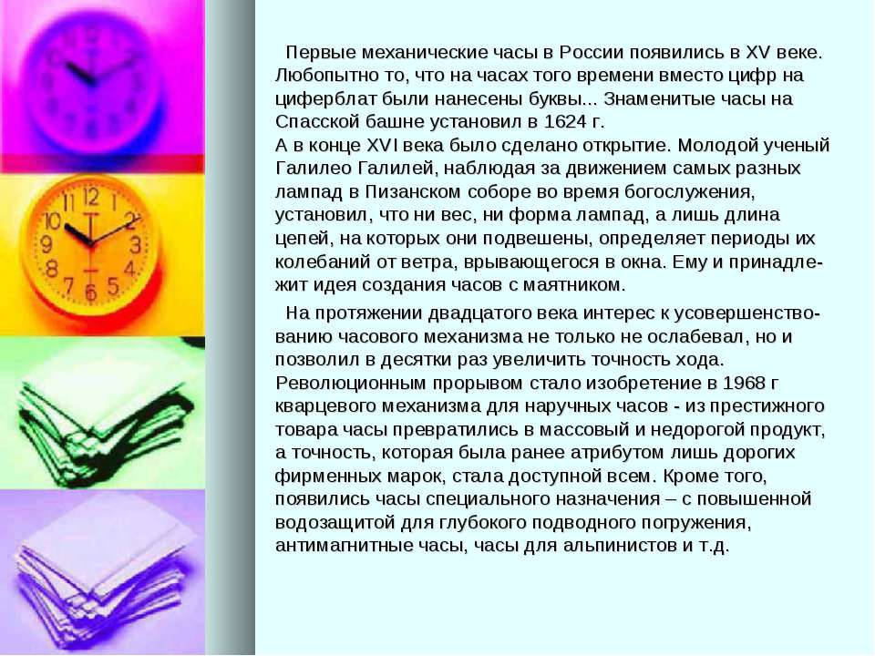 Первые механические часы в России появились в XV веке. Любопытно то, что на ч...