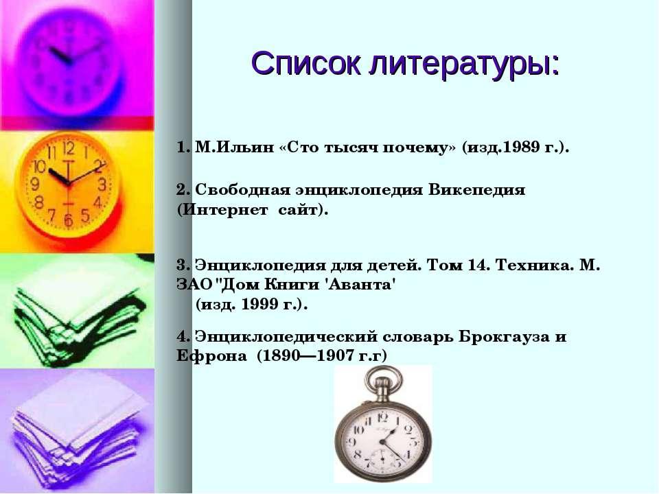 М.Ильин «Сто тысяч почему» (изд.1989 г.). 2. Свободная энциклопедия Викепедия...