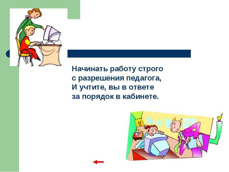 Начинать работу строго с разрешения педагога, И учтите, вы в ответе за порядо...