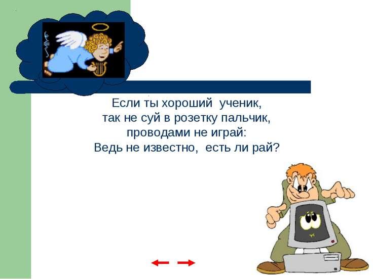 Если ты хороший ученик, так не суй в розетку пальчик, проводами не играй: Вед...
