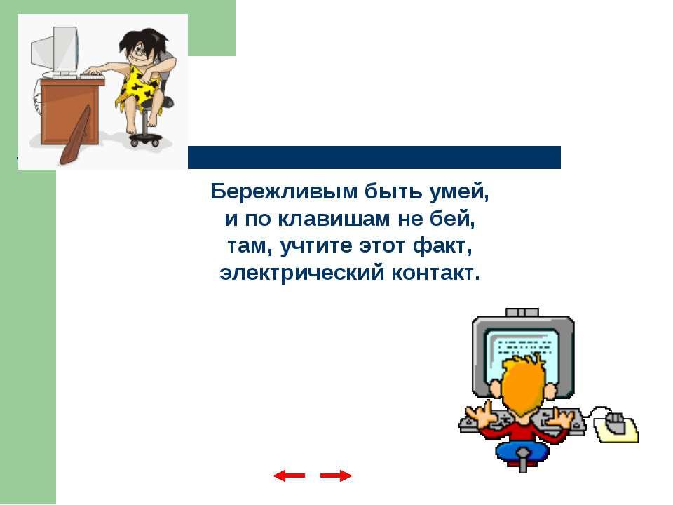 Бережливым быть умей, и по клавишам не бей, там, учтите этот факт, электричес...