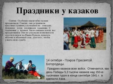Праздники у казаков Святки Особенно масштабно казаки праздновали Святки, они ...