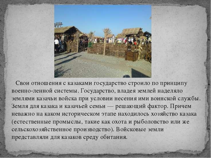 Свои отношения с казаками государство строило по принципу военно-ленной систе...