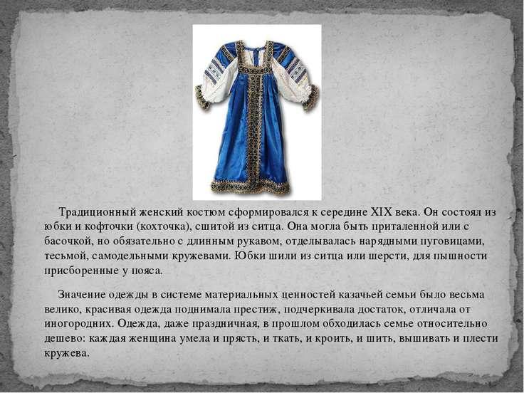 Традиционный женский костюм сформировался к середине XIX века. Он состоял из ...