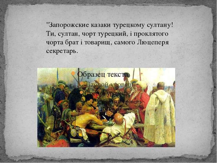 """""""Запорожские казаки турецкому султану! Ти, султан, чорт турецкий, i проклятог..."""