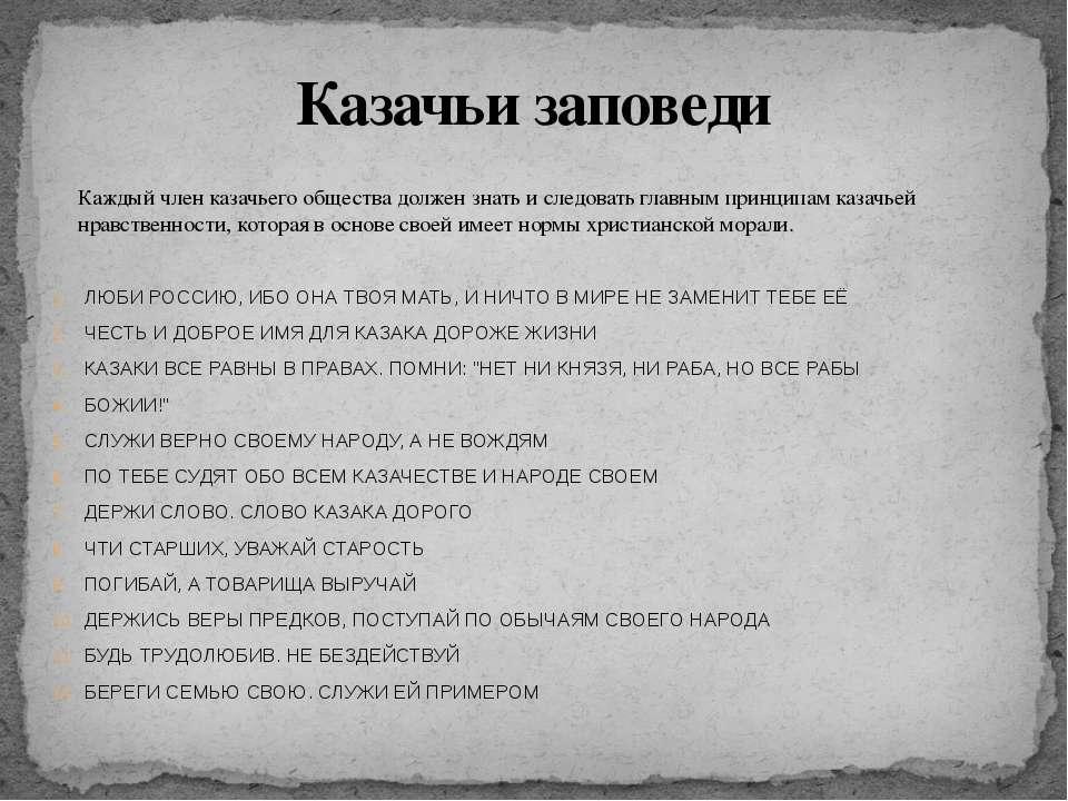 Каждый член казачьего общества должен знать и следовать главным принципам каз...