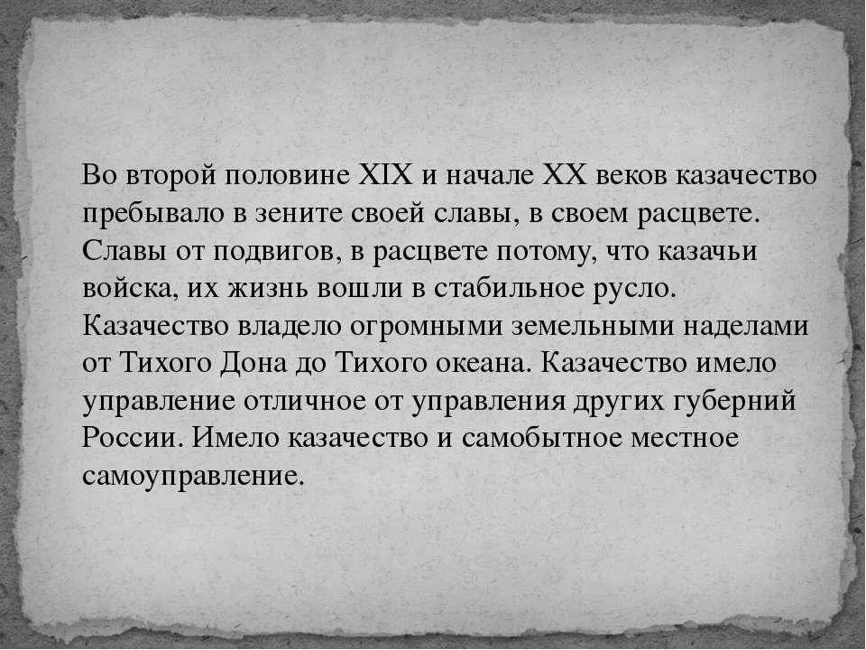 Во второй половине XIX и начале XX веков казачество пребывало в зените своей ...