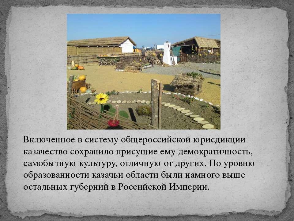 Включенное в систему общероссийской юрисдикции казачество сохранило присущие ...