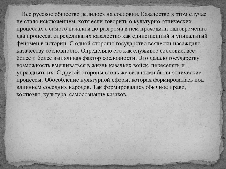 Все русское общество делилось на сословия. Казачество в этом случае не стало ...