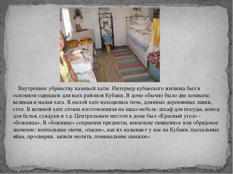 Внутреннее убранству казачьейxaты.Интерьер кубанского жилища был в основном...