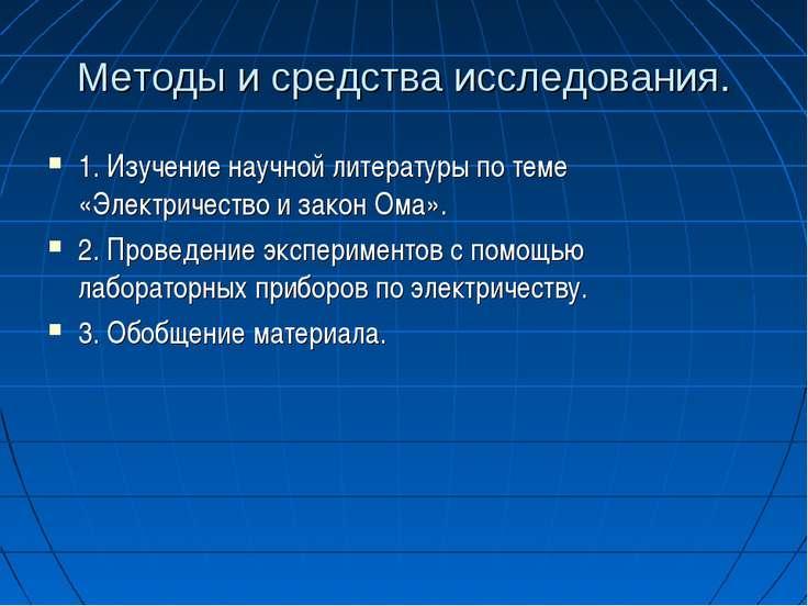 Методы и средства исследования. 1. Изучение научной литературы по теме «Элект...