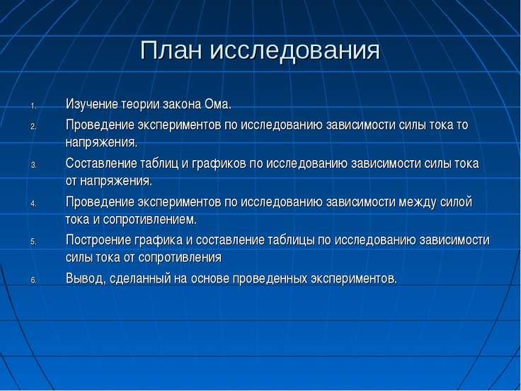 План исследования Изучение теории закона Ома. Проведение экспериментов по исс...