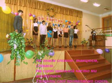 Не знаєм спокою: танцюєм, співаєм. На сцені шкільній часто ми виступаєм. Тала...