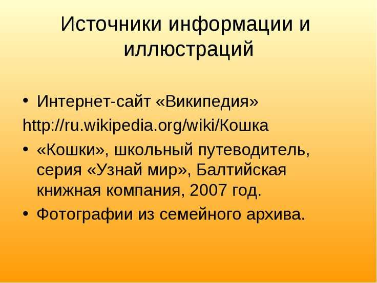 Источники информации и иллюстраций Интернет-сайт «Википедия» http://ru.wikipe...