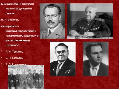 Был арестован и замучен в лагерях выдающийся генетик Н. И. Вавилов, в «шарашк...