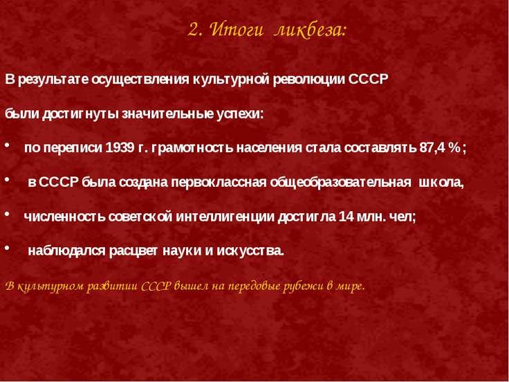 В результате осуществления культурной революции СССР были достигнуты значител...
