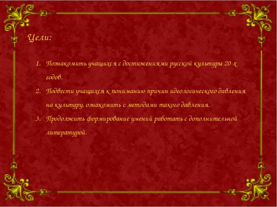 Цели: Познакомить учащихся с достижениями русской культуры 20-х годов. Подвес...