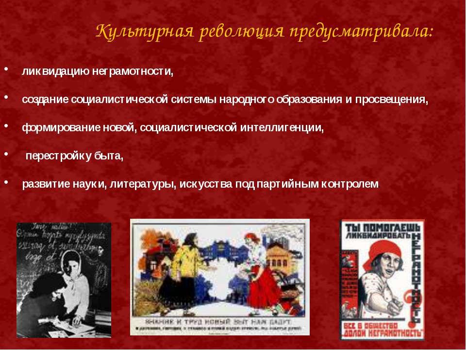 ликвидацию неграмотности, создание социалистической системы народного образов...
