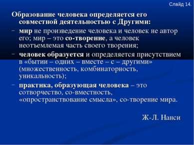 Образование человека определяется его совместной деятельностью с Другими: мир...