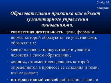 Образовательная практика как объект гуманитарного управления инновациями. сов...