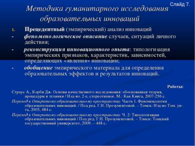 Методика гуманитарного исследования образовательных инноваций Прецедентный (э...
